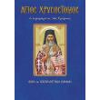 agios xrysostomos o ieromartys tis smyrnis photo