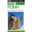 top 10 romi photo