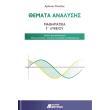 themata analysis mathimatika g lykeioy photo