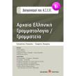 diagonismoi toy asep arxaia elliniki grammatologia grammateia photo