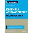 kritiria axiologisis b gymnasioy mathimatika photo