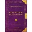 byzantinos politismos photo