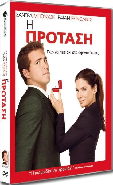 Array The Proposal Dvd Dvd06427