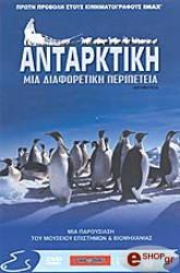 imax antarktiki dvd photo