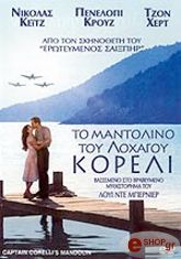 to mantolino toy loxagoy koreli dvd photo