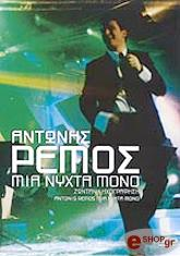 antonis remos mono mia nyxta dvd photo