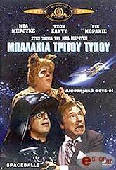 mpalakia tritoy typoy dvd photo