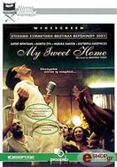 my sweet home dvd photo