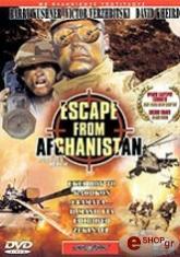 apodrasi apo to afganistan dvd photo