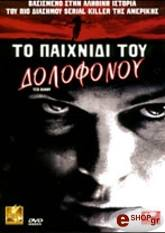 to paixnidi toy dolofonoy dvd photo