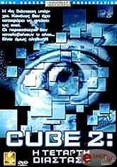cube 2 i tetarti diastasi dvd photo
