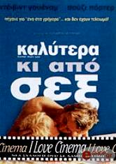kalytera kai apo sex dvd photo