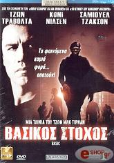 basikos stoxos dvd photo