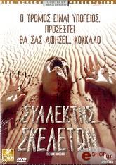 syllektis skeleton dvd photo