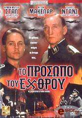 to prosopo toy exthroy dvd photo