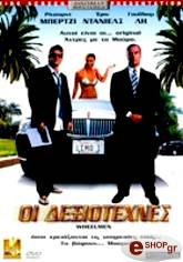 oi dexiotexnes dvd photo