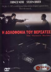 i dolofonia toy bersatse dvd photo
