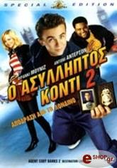 o asylliptos konti 2 se dvd photo