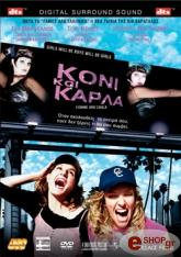 koni kai karla dvd photo