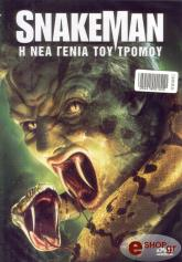 snakeman i nea genia toy tromoy dvd photo