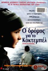o dromos gia to koktempel dvd photo