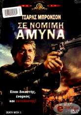 se nomimi amyni dvd photo