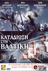 katadioxi stin baltiki dvd photo