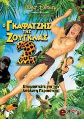 o gkafatzis tis zoygklas 2 dvd photo
