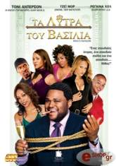 ta lytra toy basilia dvd photo