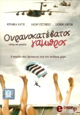 oyranokatebatos gampros dvd photo