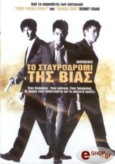 to stayrodromi tis bias dvd photo