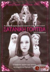 sataniki goiteia dvd photo