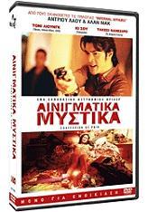 ainigmatika mystika special edition dvd photo