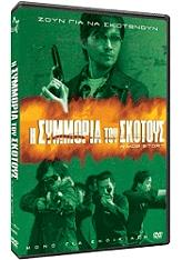 i symmoria toy skotoys dvd photo