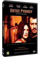 ektos rythmoy dvd photo