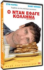 o ntan efage kollima dvd photo
