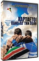xartaetoi pano ap tin poli dvd photo