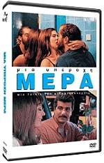 mia yperoxi mera dvd photo