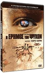 i erimos ton psyxon dvd photo