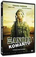xanthia komanto dvd photo