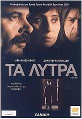 ta lytra dvd photo