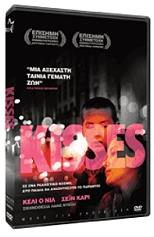 kisses special edition dvd photo