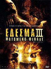 edesma iii matomeno finale special edition dvd photo