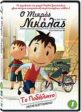 o mikros nikolas 1 to podilato dvd photo