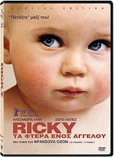 ricky ta ftera enos aggeloy special edition dvd photo