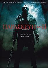 paraskeyi kai 13 dvd photo