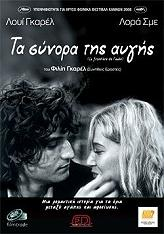 ta synora tis aygis dvd photo