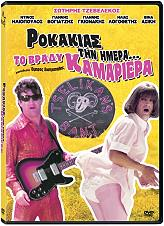 rokakias tin imera to brady kamariera dvd photo