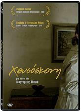 xrysoskoni special edition dvd photo