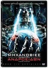 mixanobios enantion anthropoeidon special edition dvd photo